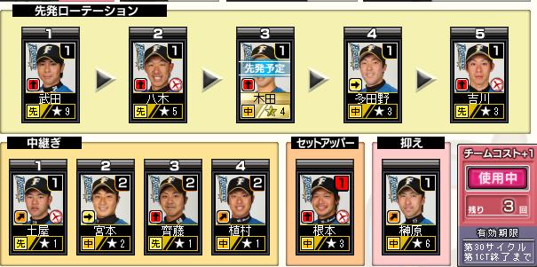 c30_p1_d1_pitcher.png