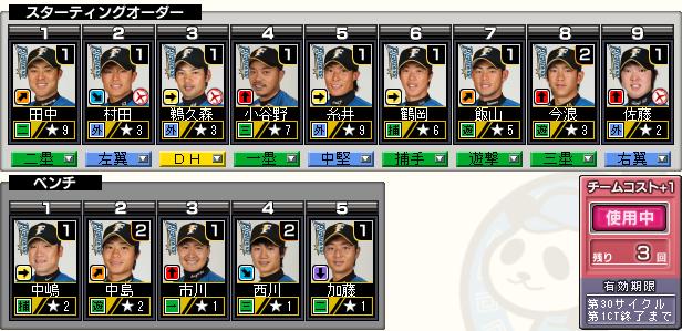 c30_p1_d2_batter.png