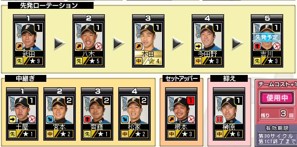 c30_p1_d2_pitcher.png