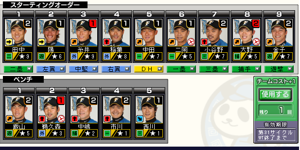 c31_WT_batter.png