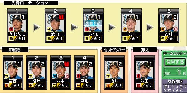 c31_WT_pitcher.png