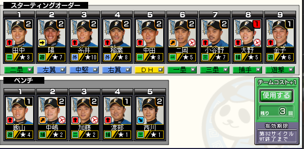 c32_p3_d10_batter.png