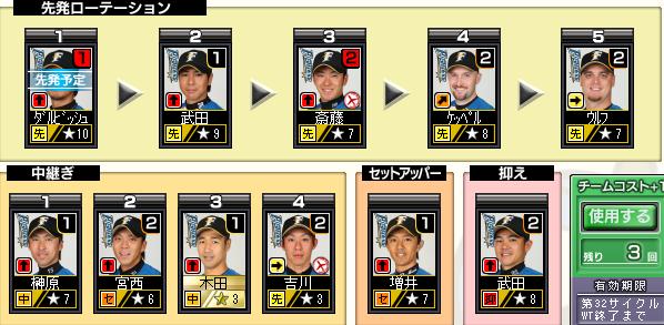 c32_p3_d10_pitcher.png