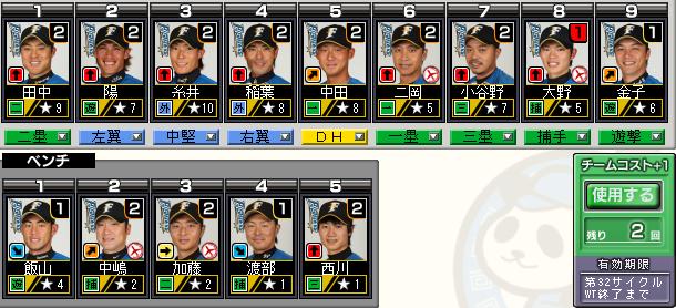 c32_p3_d1_batter.png