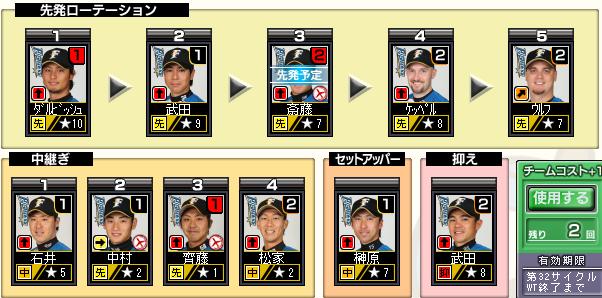 c32_p3_d1_pitcher.png