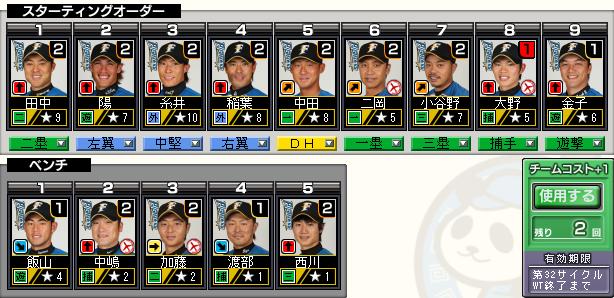 c32_p3_d2_batter.png