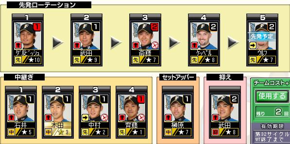 c32_p3_d2_pitcher.png