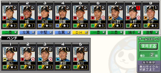c32_p3_d3_batter.png