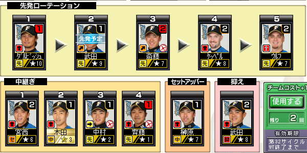 c32_p3_d3_pitcher.png