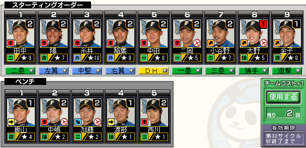 c32_p3_d4_batter.png