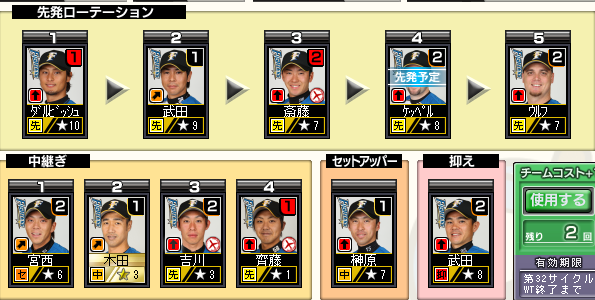 c32_p3_d4_pitcher.png