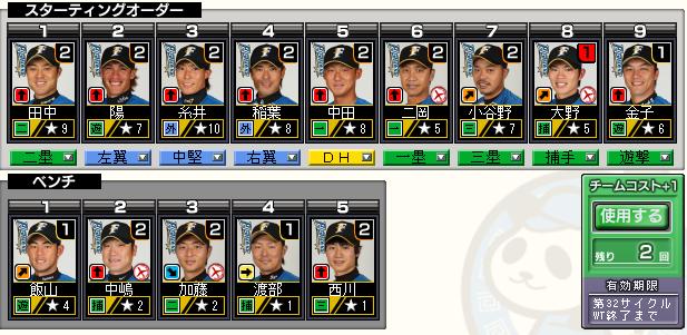 c32_p3_d5_batter.png