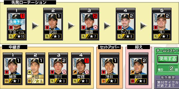 c32_p3_d5_pitcher.png