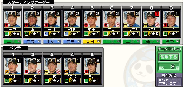 c32_p3_d6_batter.png