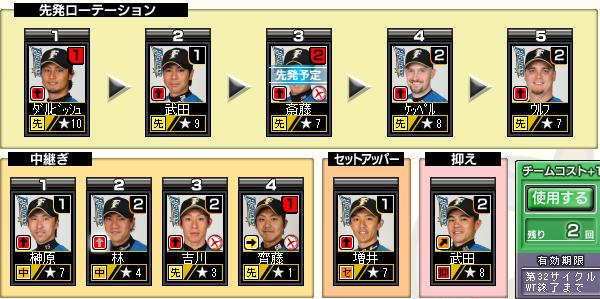c32_p3_d6_pitcher.png