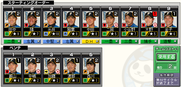 c32_p3_d7_batter.png