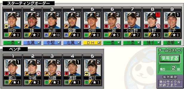 c32_p3_d8_batter.png