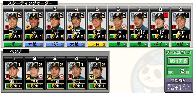 c32_p3_d9_batter.png