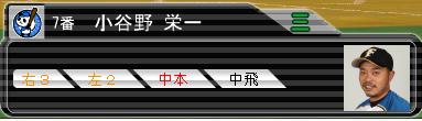 c32_p3_d9_game_108_koyano_1.png