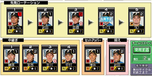 c32_p3_d9_pitcher.png