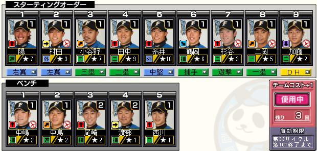 c33_p1_d10_batter.png
