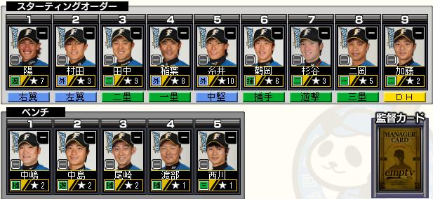 c33_p1_d1_batter.png