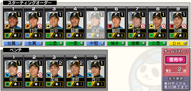 c33_p1_d3_batter.png