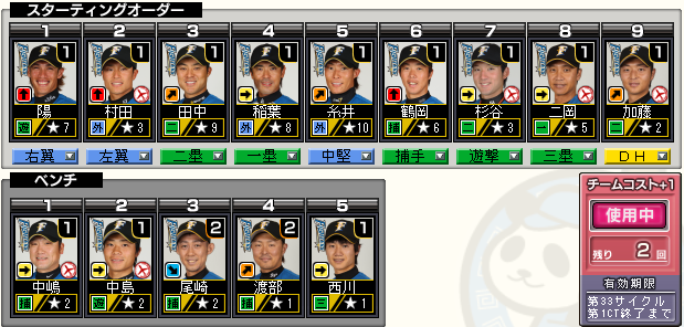 c33_p1_d4_batter.png