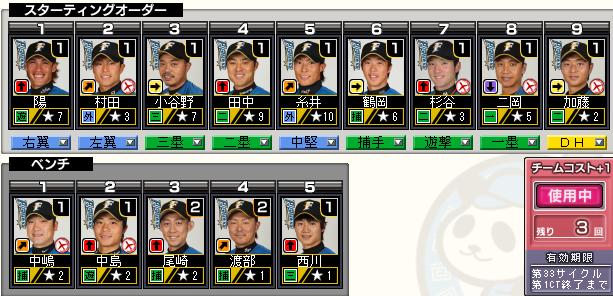 c33_p1_d8_batter.png