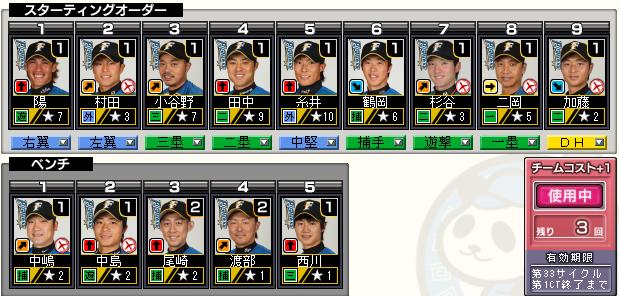 c33_p1_d9_batter.png