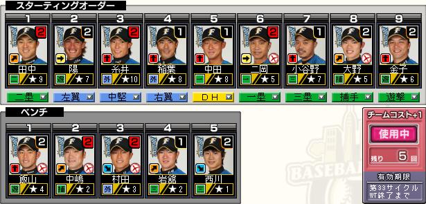 c33_p3_d10_batter.png
