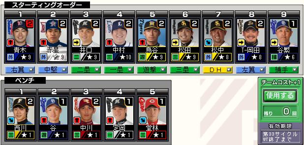 c33_p3_d10_sub_batter.png