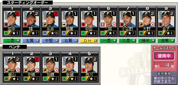c33_p3_d2_batter.png