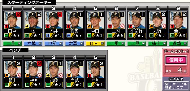 c33_p3_d3_batter.png