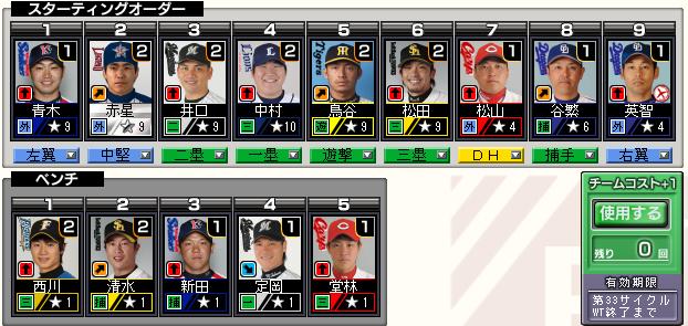 c33_p3_d3_sub_batter.png