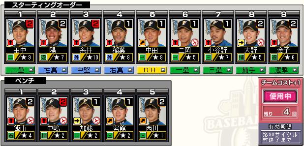 c33_p3_d4_batter.png
