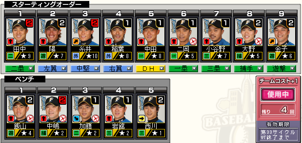 c33_p3_d6_batter.png