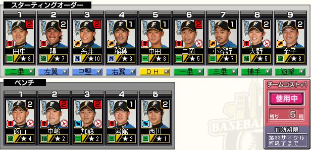 c33_p3_d7_batter.png