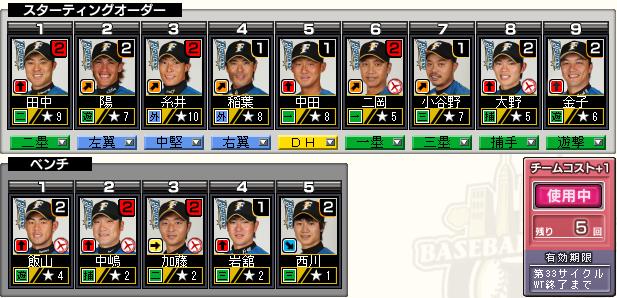 c33_p3_d8_batter.png
