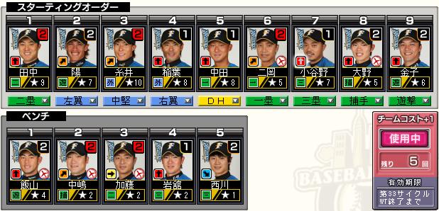 c33_p3_d9_batter.png