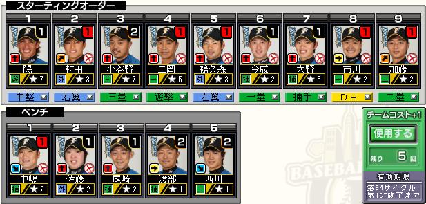 c34_p1_d10_batter.png