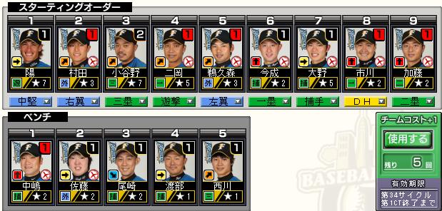 c34_p1_d1_batter.png