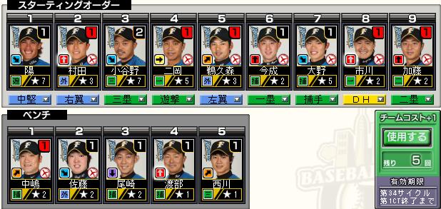 c34_p1_d2_batter.png