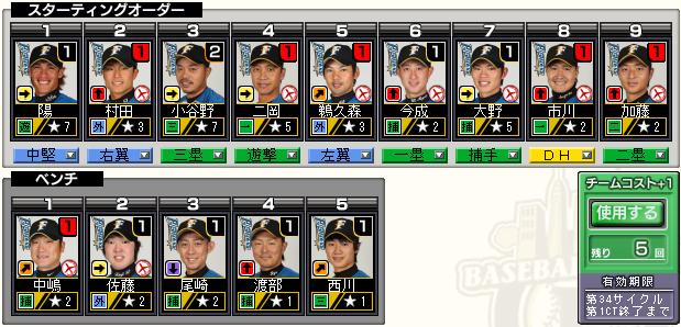 c34_p1_d3_batter.png