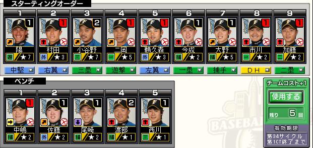 c34_p1_d4_batter.png