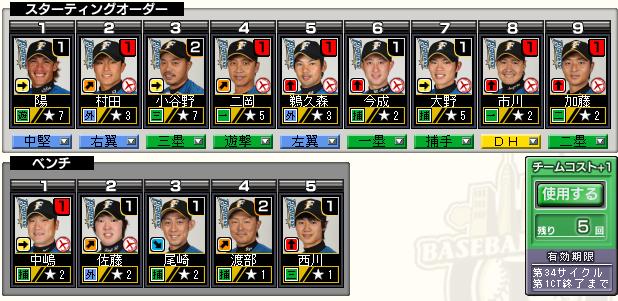 c34_p1_d5_batter.png