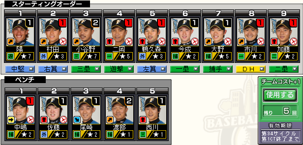 c34_p1_d6_batter.png