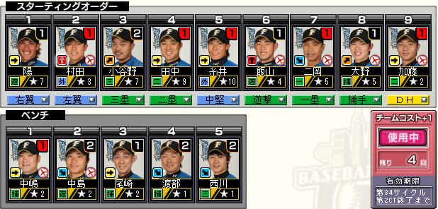 c34_p2_d4_batter.png