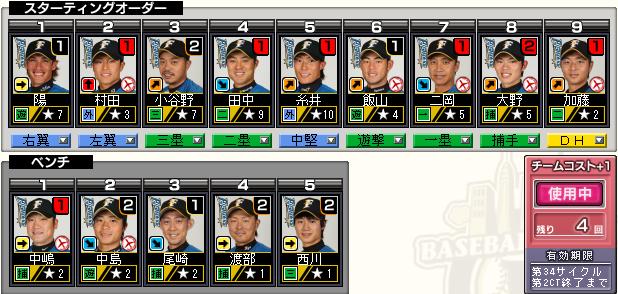 c34_p2_d5_batter.png