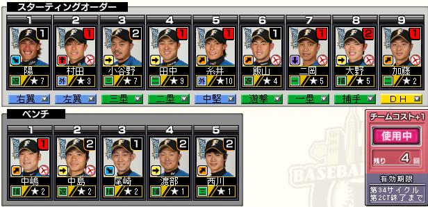 c34_p2_d6_batter.png